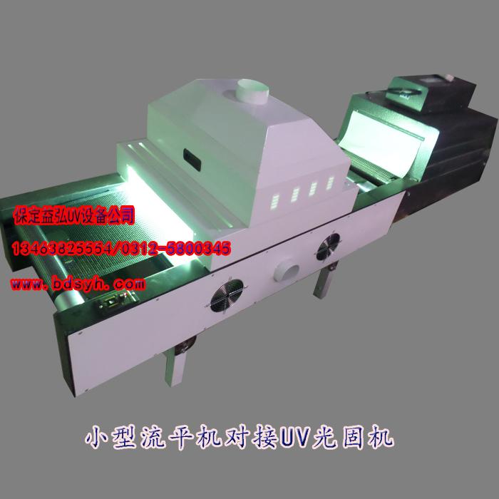 400宽流平对接UV光固机
