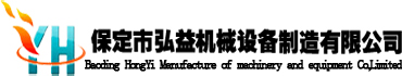 保定市弘益机械设备制造pk10代理网址